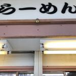 東武ラーメン - 店名不明です。笑