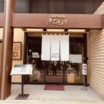 137259592 - 黒豚料理『あぢもり』玄関。