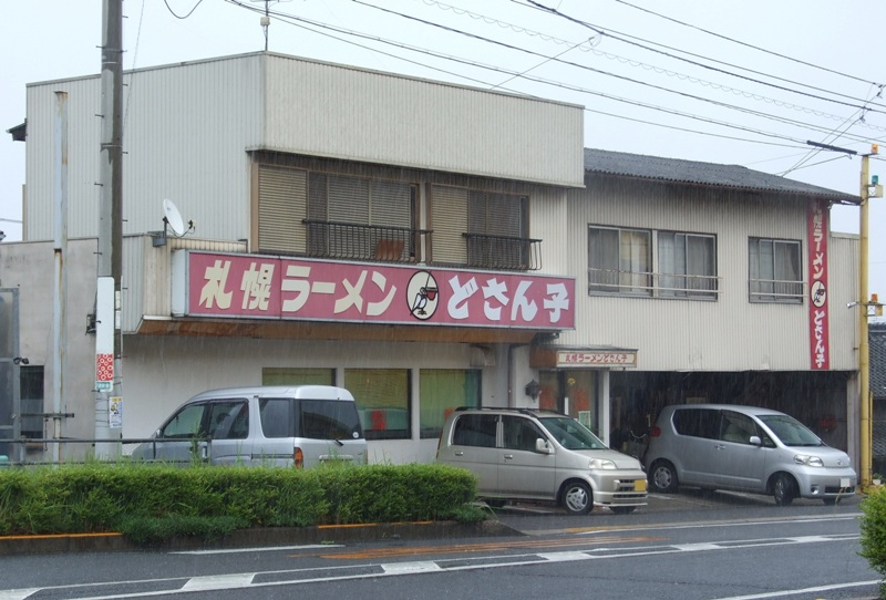 札幌ラーメン どさん子 三本松店