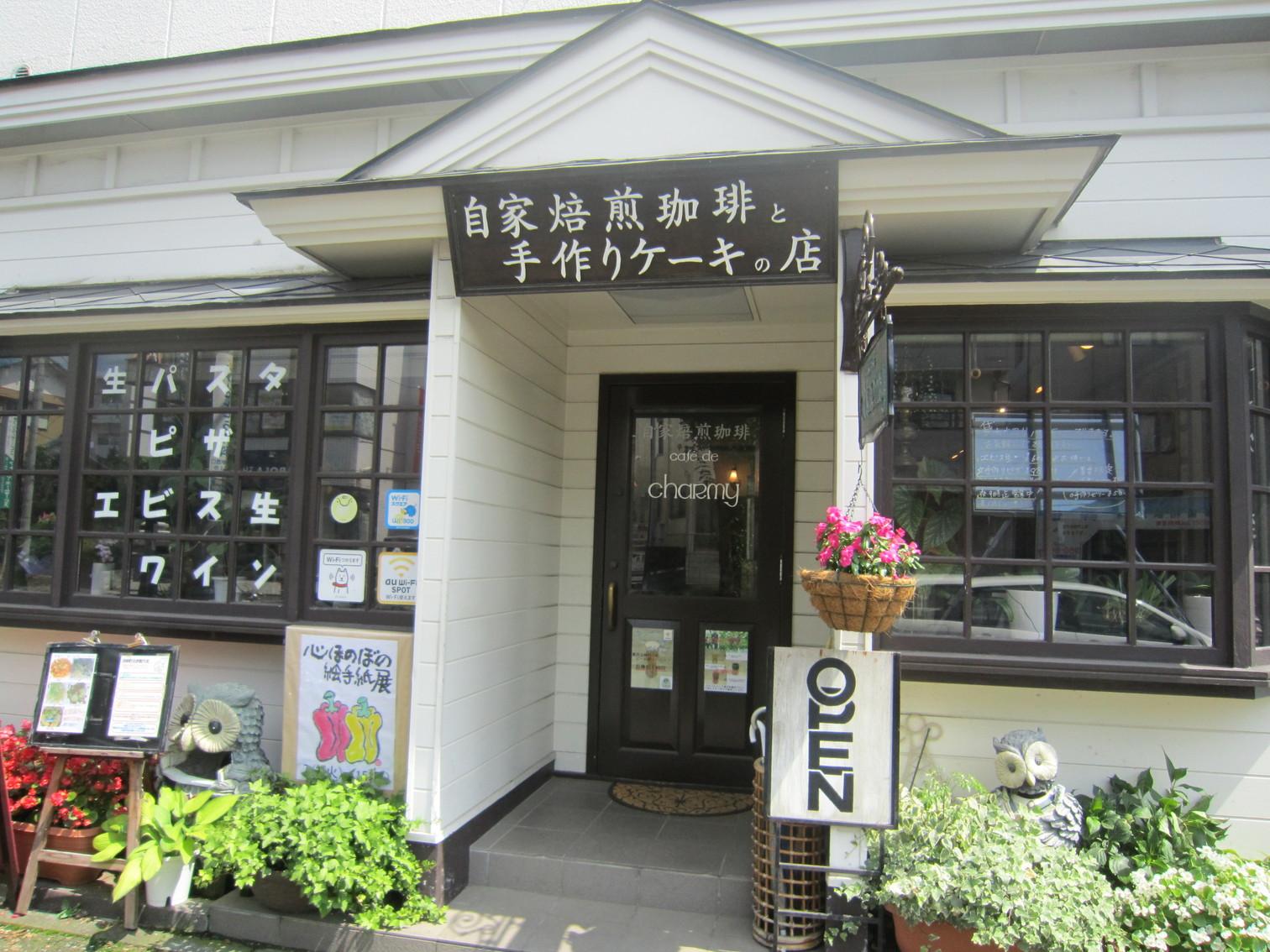 カフェ・ド・ちゃぁみぃ