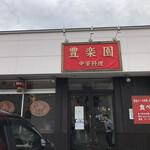 中華料理 豊楽園 -