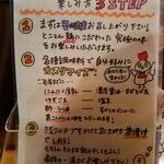 137274585 - 食べ方POP (20年9月)