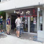 中華そば 竹千代 - 昼時は行列ができる人気店。店内はL字カウンター7席