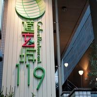 道玄坂 119 - 渋谷道玄坂にOPEN!釜焼きピッツァの人気店CONAの姉妹店