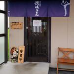 讃岐うどん中村屋 -