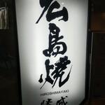 広島焼 勝成 - つい最近 広島焼 田吾から勝成に店名変更になった模様です(2020.09.21)