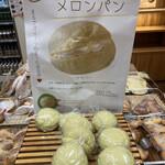 ともべベーカリー - 「究極のメロンパン」260円税込み