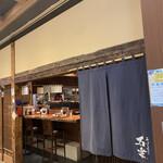 そばと天ぷら 石楽 -