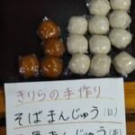 道の駅 きりら坂下 - 料理写真: