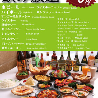 飲み放題税込980円