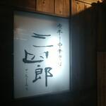 煮干し中華そば 三四郎 - 看板