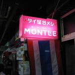 モンティー - モンティの淫靡な赤い看板