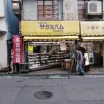 伊藤精肉店 - 店舗外観