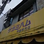 伊藤精肉店 - 店舗前