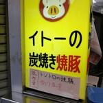 伊藤精肉店 - レトロなアンドン