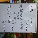 割烹 幸繁 - ランチメニュー(2012年6月訪問時)