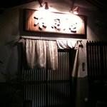 太田屋 - お店の外観