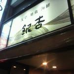 銀杏釜めし - 看板