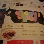 Yakinikutoraji - 焼肉ビギナーにも親しめる工夫が施されています