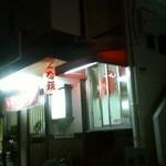 たこ焼きQちゃん - 夜外からお店の方を斜めから撮影