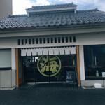 若狭小浜 丸海 -