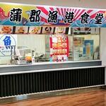 蒲郡漁港食堂