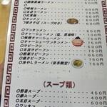 137348966 - 麺類メニュー