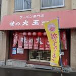 味の大王 - 店舗外観