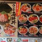 137351297 - 目利きの銀次 ランチ海鮮丼メニュー