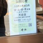 ドライブイン金龍 - 10〜3月の営業情報