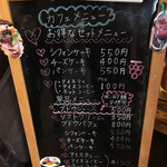 FUIT HARVEST Tanaka Nouen - 2020.9 メニュー