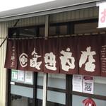 らぁ麺 飯田商店 - 暖簾