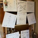 網元料理あさまる - いろんな色紙があるな〜 高木ブー テリーいとう  東野幸治、田中律子、千原ジュニア、つんく  読みやすいサインの人が来る店なのかな〜