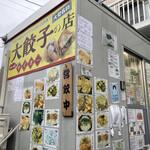 大和名物大餃子の店 サイヨー - 日本ではあまりないスタイルの店舗。