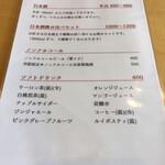 うちげの料理 八塩 - 2020.9 飲み物メニュー