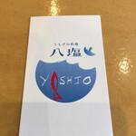 うちげの料理 八塩 - 御名刺