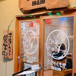 金沢牛たん食堂 10&10 -