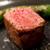 CULACCINO - 八戸産牛肉
