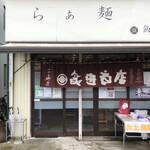 らぁ麺 飯田商店 - 外観
