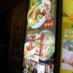 郷味屋 刀削麺 - 看板