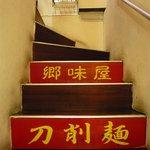 郷味屋 刀削麺 - 階段