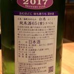 いぶしぎん - 白鴻 純米酒65《紫》ラベル ラベル裏