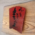 麺商人 - お店入り口の小さな看板