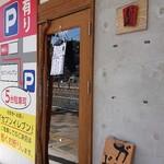 麺商人 - お店入り口