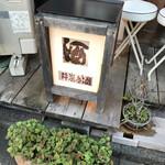 酒房高井 -