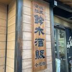 鈴木酒販小売部 - 外観写真: