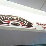 ディッパーダン -