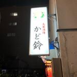 大衆酒場 かど鈴 -