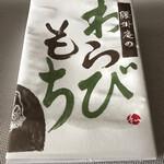 137469513 - わらびもち(小)
