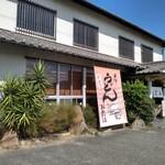 大谷製麺所 -